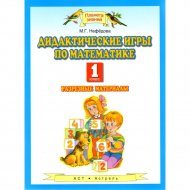 Книга «Дидактические игры по математике. 1 класс» М.Г.Нефёдова.