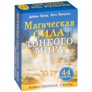 Книга «Магическая сила тонкого мира» Купер Д., Кросуэлл К.