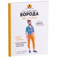 Книга «Борода» Нидерхоффер С.