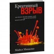 Книга «Креативный взрыв» Микалко М.