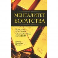 Книга «Менталитет богатства» Ш. Максвелл-Магнус.