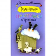 Книга «Простушка и трубочист» Луганцева Т.И.