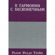 Книга «В гармонии с бесконечным» Трайн Р.У.