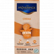Кофе молотый «Movenpick Crema Lungo» 10 капсул, 57 г.