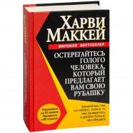 Книга «Остерегайтесь голого человека, который предлагает вам рубашку».