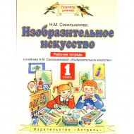 Книга «Изобразительное искусство, 1 класс» Н.М. Сокольникова