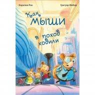 Книга «Как мыши в поход ходили».