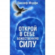 Книга «Открой в себе Божественную силу» Мэрфи Дж.