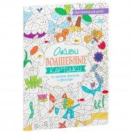 Книга «Оживи волшебные картинки по цветам, фигурам и фруктам».