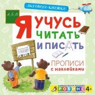 Книга «Активные-книжки. Я учусь читать и писать».