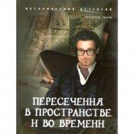 Книга «Пересечения в пространстве и во времени» Орлов В.