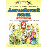 Книга «Рабочая тетрадь Английский язык, 2 класс» Н.Ю.Горячева