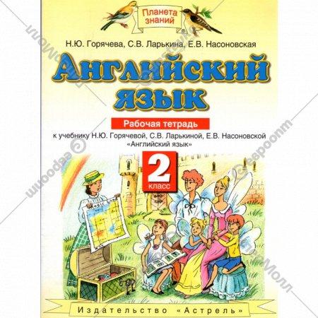Книга «Рабочая тетрадь Английский язык, 2 класс» Н.Ю. Горячева