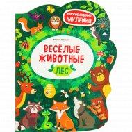 Книга с наклейками «Веселые лесные животные».