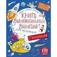 Книга «Книга занимательных занятий для мальчиков».