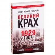 Книга «Великий крах 1929 года» Гэлбрейт Дж. К.