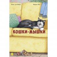 Книга «Кошки-мышки».