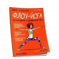 Книга «Мой блокнот. Флоу-йога».