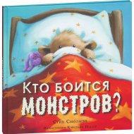 Книга «Кто боится монстров».