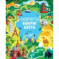 Книга «Лабиринты вокруг света».