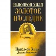 Книга «Золотое наследие».