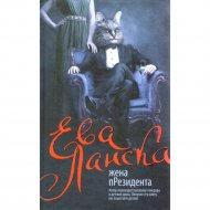 Книга «Жена пРезидента» Ева Ланска