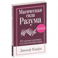 Книга «Магическая сила Разума» Дж. Мэрфи.