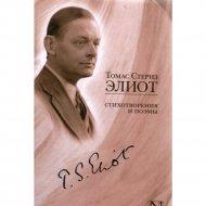 Книга «Стихотворения и поэмы» Т. С. Элиот