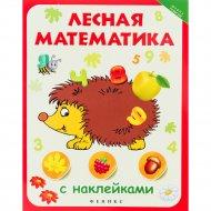 Книга «Лесная математика».