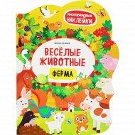 Книга с наклейками «Веселые животные ферма».