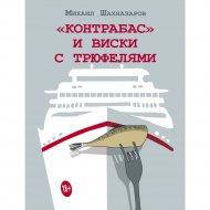 «Контрабас и виски с трюфелями» Шахназаров М. С.