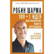 «100+1 идея для раскрытия вашего потенциала» Шарма Р.