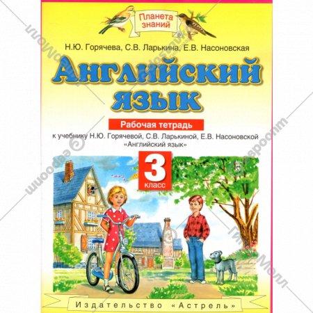 Книга «Рабочая тетрадь Английский язык, 3 класс» Н.Ю. Горечева.