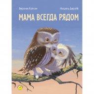 Книга «Мама всегда рядом».