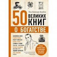 «50 великих книг о богатстве» Батлер-Боудон Т.