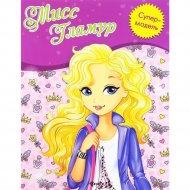 Книга «Мисс гламур: книжка-расскраска».