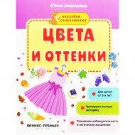 Книга «Цвета и оттенки. Книжка с наклейками».