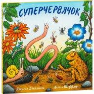 Книга «Суперчервячок».