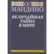 Книга «Величайшая тайна в мире» Мандино О.