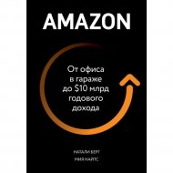 «Amazon. От офиса в гараже до $10 млрд годового дохода» Берг Н. Найтс М.