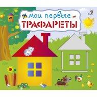 Книга «Мои первые трафареты».