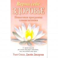 Книга «Верни себе здоровье» Столл У., Декортни Дж.