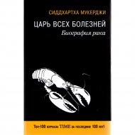 Книга «Царь всех болезней. Биография рака» Мукерджи С.