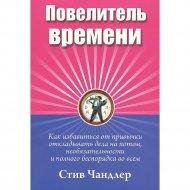 Книга «Повелитель времени» Чандлер С.