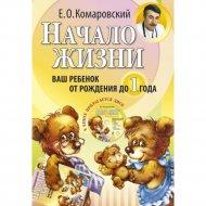 Книга «Начало жизни. Ваш ребенок от рождения до года +DVD».