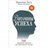 Книга «Витамины успеха» Хилл Н., Уильямсон Д.