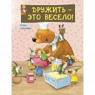 Книга «Дружить - это весело!».