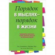 Книга «Порядок в мыслях - порядок в жизни» Хэммернесс П., Мур М.