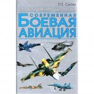 Книга «Современная боевая авиация» Сытин Л.Е.