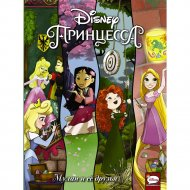 «Disney Принцесса. Мулан и её друзья» Болл Д., Мебберсон Э.